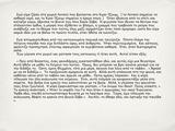平泉の法華経を授かった女 現代ギリシャ語