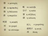 播磨の国のある僧 名詞