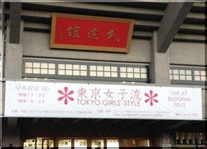 Budokan2014