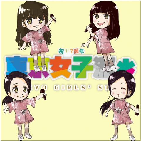 東京女子流7shuu2(1)