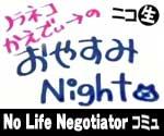 ニコニコ生放送 ノラネコかえでぃ〜の『おやすみ☆Night』