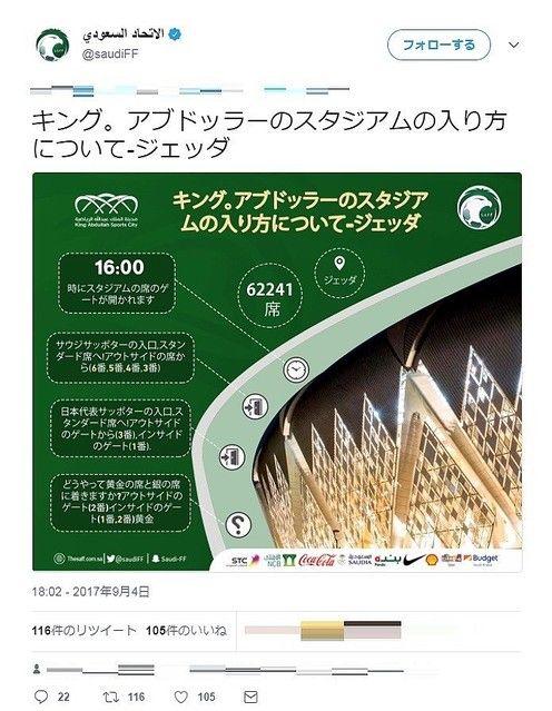【優しい】サウジサッカー協会、日本人向けに入場方法を日本語で解説