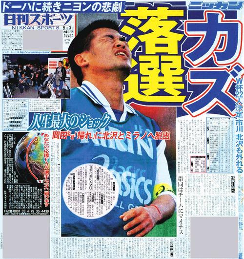 fukkoku_19980603_kazu_002-ogp_0