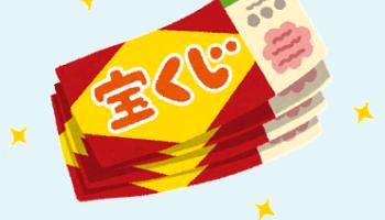 takarakuji1