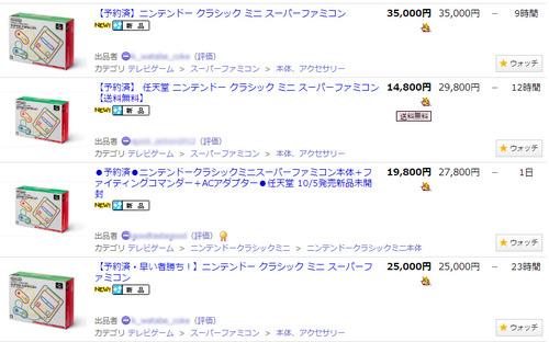 『スーパーファミコンミニ』入手困難 早速オークションに3万円で転売! メルカリ運営は出品を削除