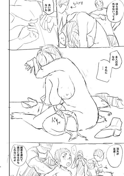 蛸壺中央市場~働く人妻の極限な昼顔編~_006