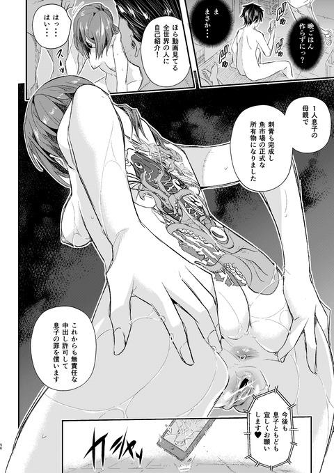 母のヒラキ_056