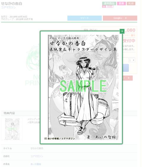 SnapCrab_NoName_2018-10-18_10-6-58_No-00