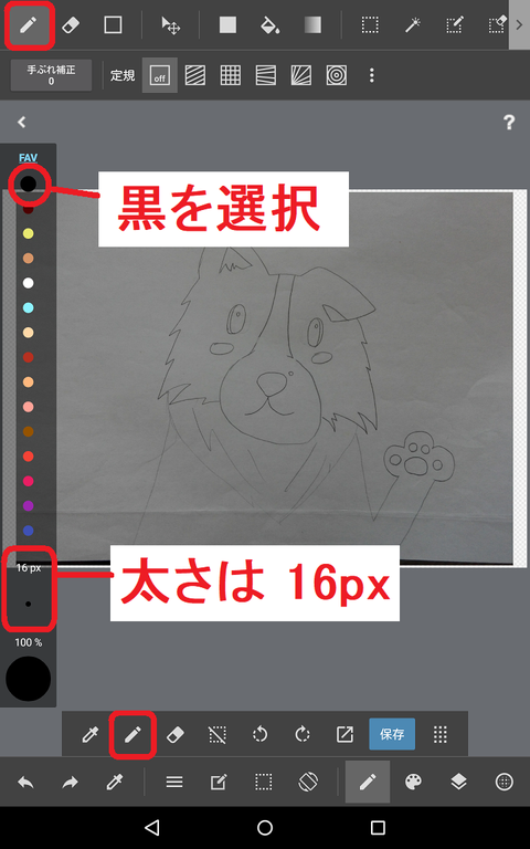 ペン入れ方法07