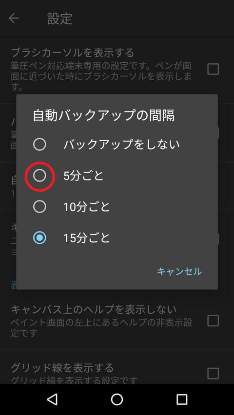 編集設定04