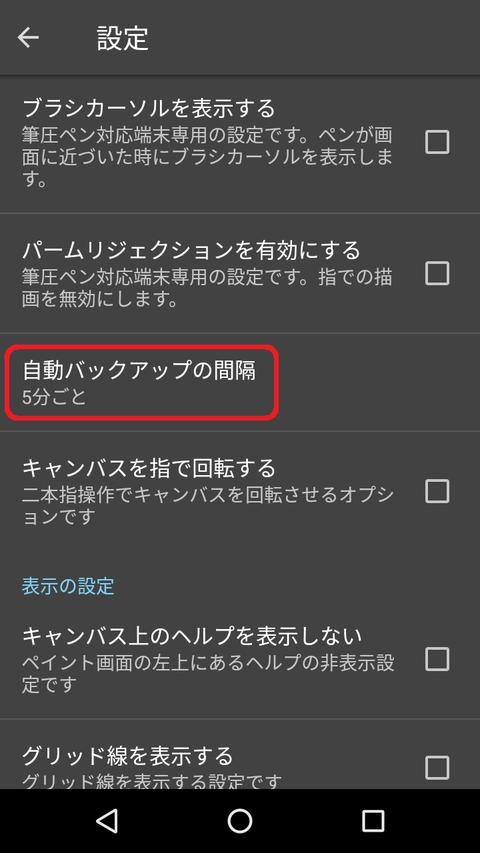 編集設定05