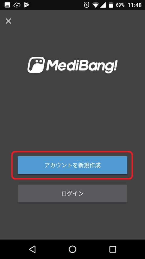 メディバンペイント(インストール手順5)