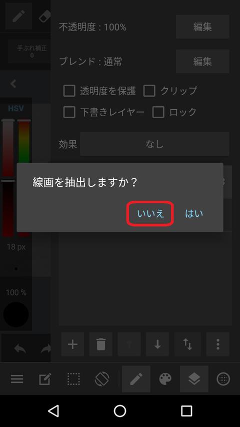 取り込み08