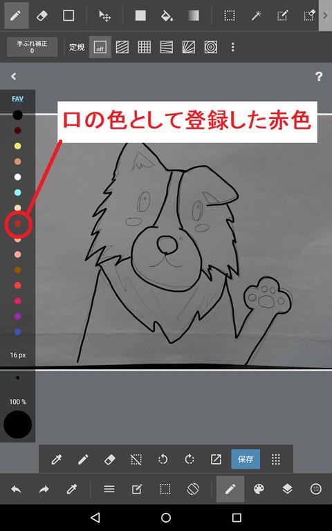 ペン入れ方法15