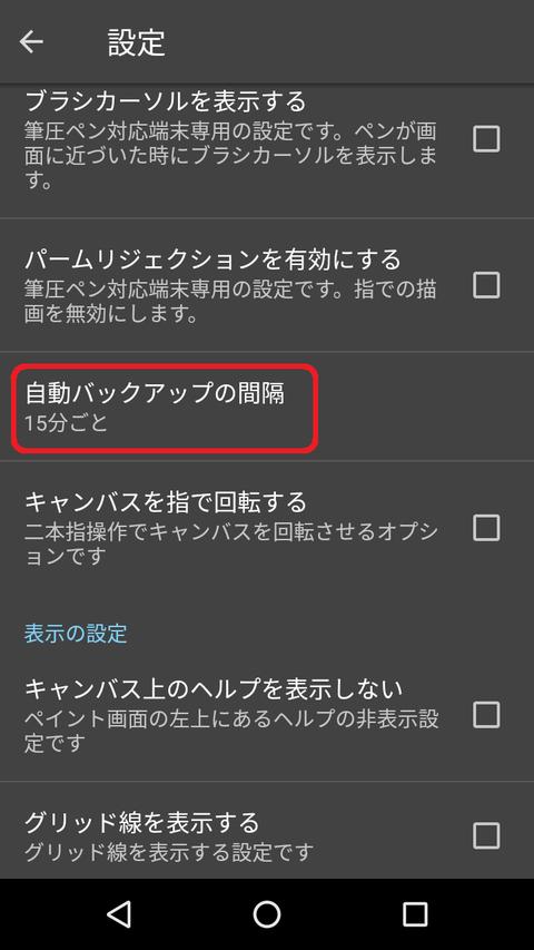 編集設定03