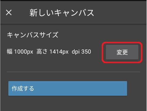 キャンバスサイズ変更02