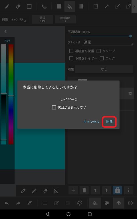塗り忘れ防止04