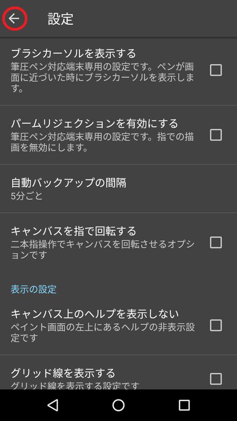 編集設定06