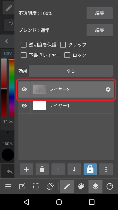 ペン入れ方法02