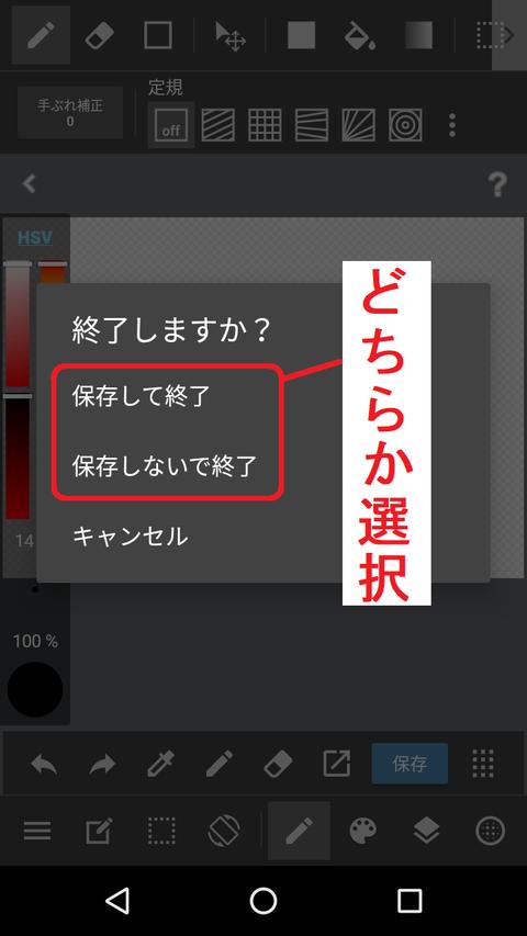手動保存05