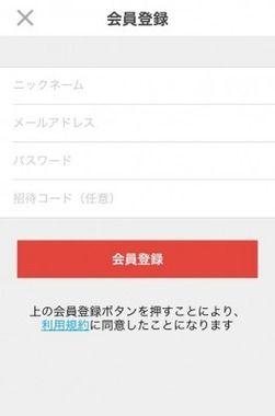 メルカリ アプリ 登録