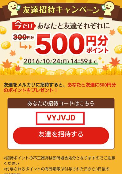 【要注意】メルカリ友達招待で500ポイントキャンペーンの期間や詳細は?
