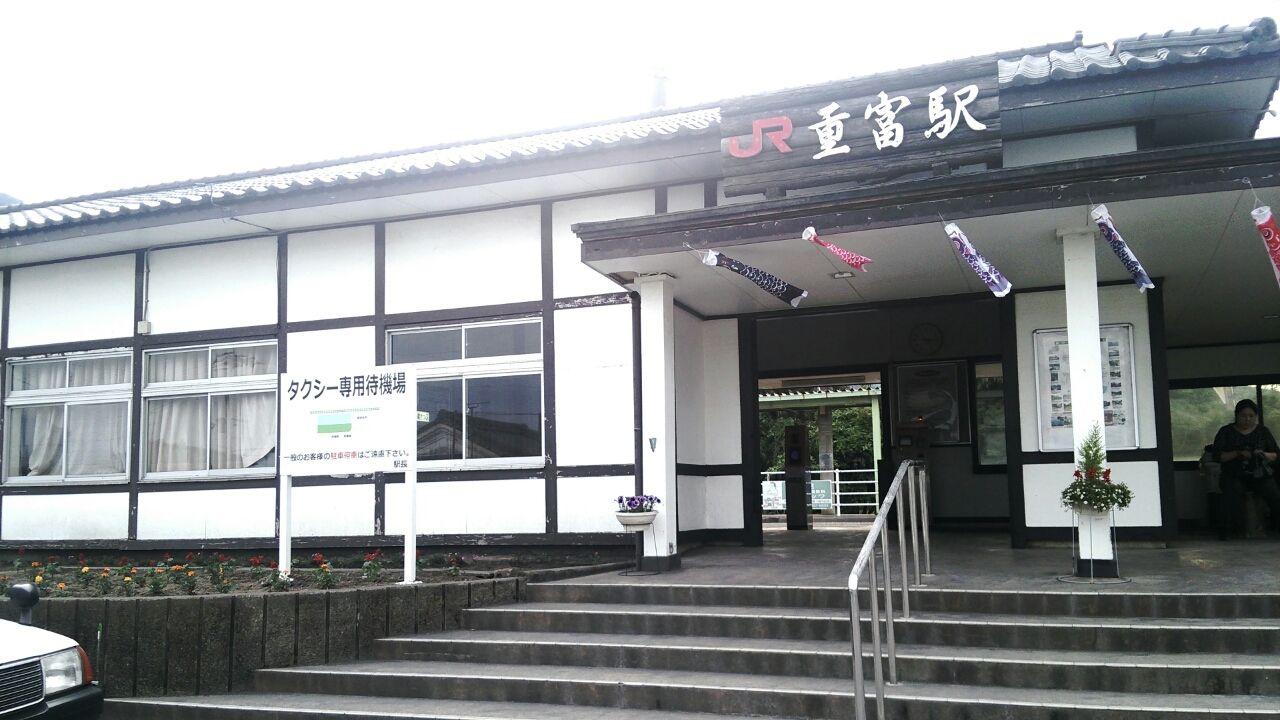 姶良市JR重富駅・有人化へ : 重...