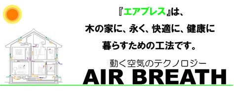 『広島 エアブレスのご紹介』