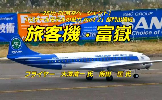 RCfugaku2011
