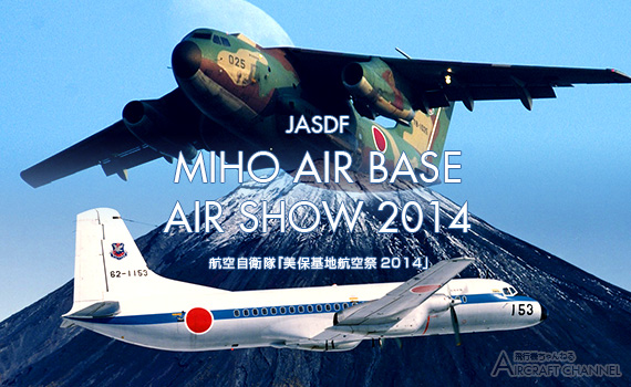 MIHO-AIR-BASE2014