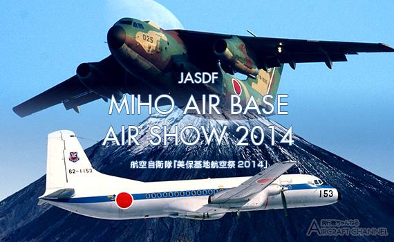 MIHO-AIR-BASE2014