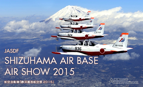 shizuhama-air-show2015