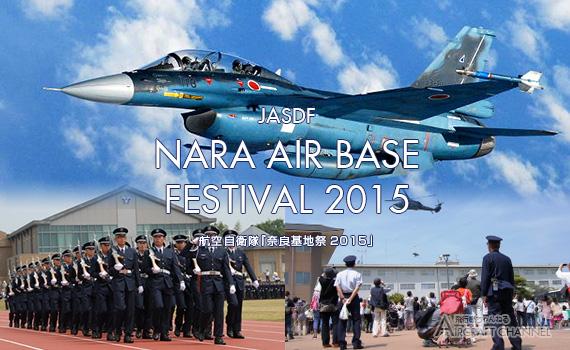 nara2015