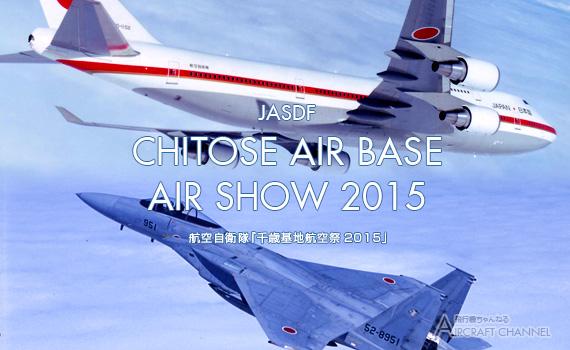 New Chitose_Airshow2015