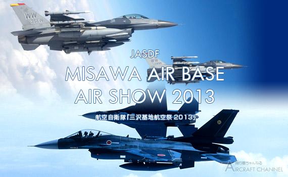 Misawa_Airshow2013