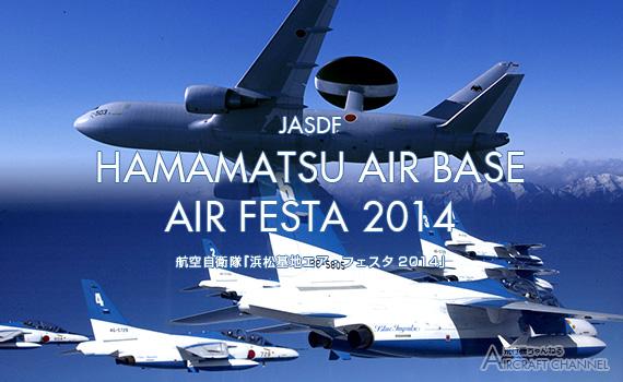 hamamatsu_Airshow