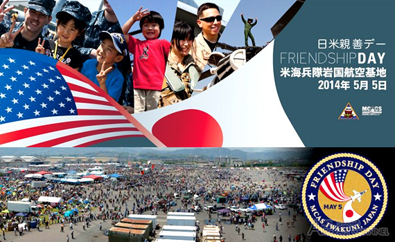 Iwakuni_FriendshipDay2014