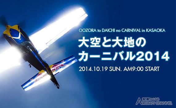 ODCK2014
