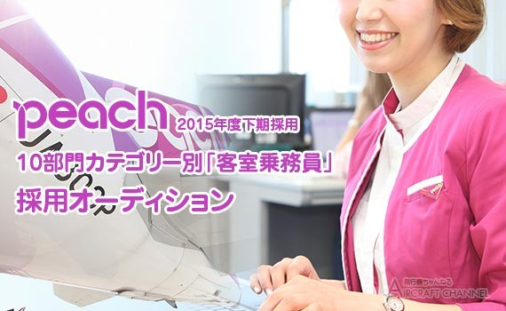 peach_CA