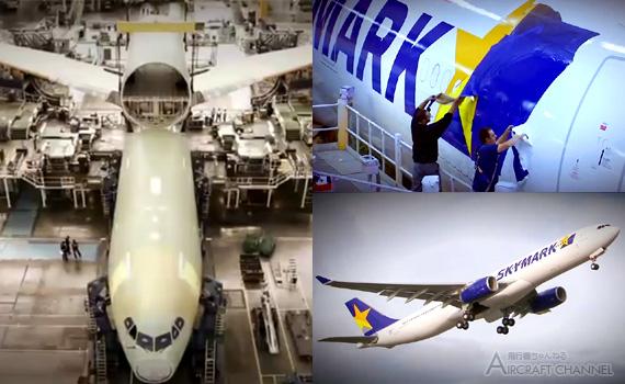 A330skymark_ptq