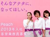peach2013