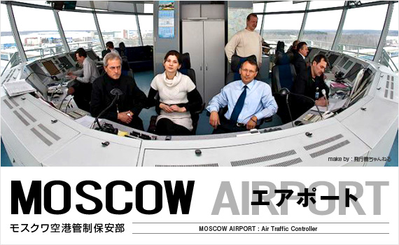 MoscowAirport