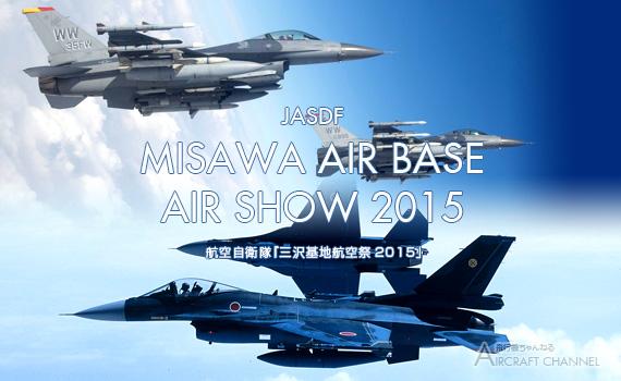 misawa2015