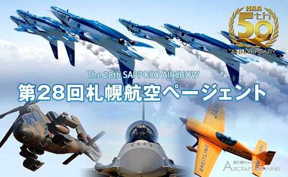 The-28th-SAPPORO-AIRSHOW