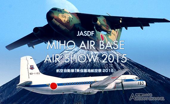 miho-air-show