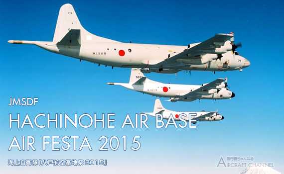 hachinohe-air-show2015