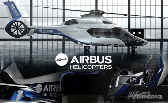 Airbus-Helicopters-H160-helicopter