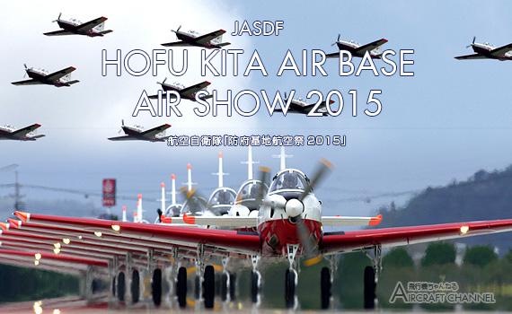 HOFU-KITA-AIR-BASE-AIRSHOW2015