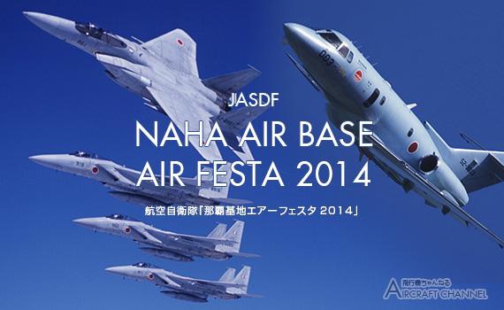 nahaairfesta2014