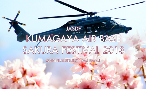 kumagayaairbase